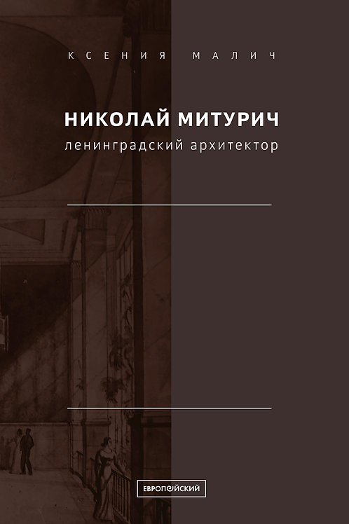 Ксения Малич «Николай Митурич, ленинградский архитектор»