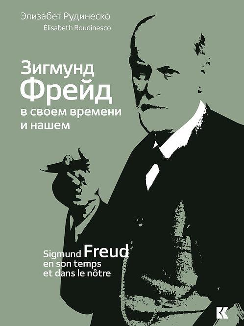 Элизабет Рудинеско «Зигмунд Фрейд в своем времени и нашем»