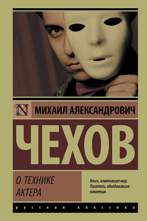 Михаил Чехов «О технике актера»