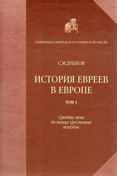 Семен Дубнов «История евреев в Европе. Том 1»