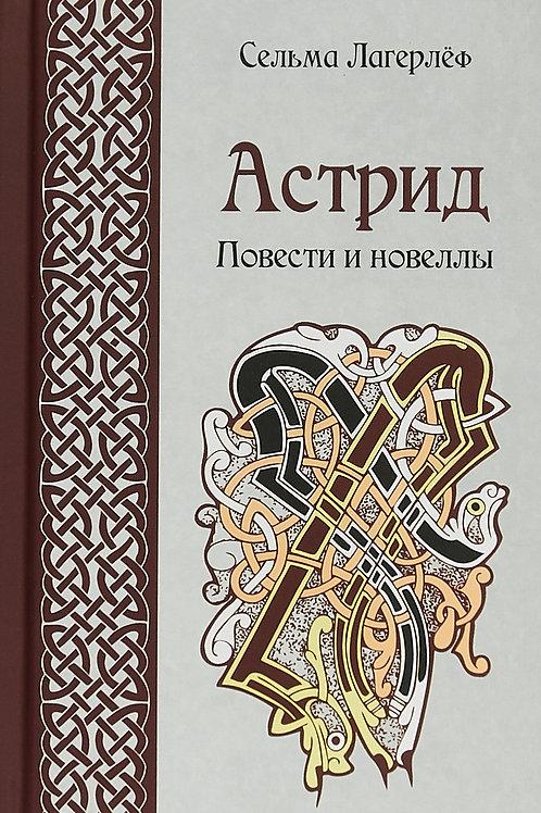 Сельма Лагерлеф «Астрид. Повести и новеллы»