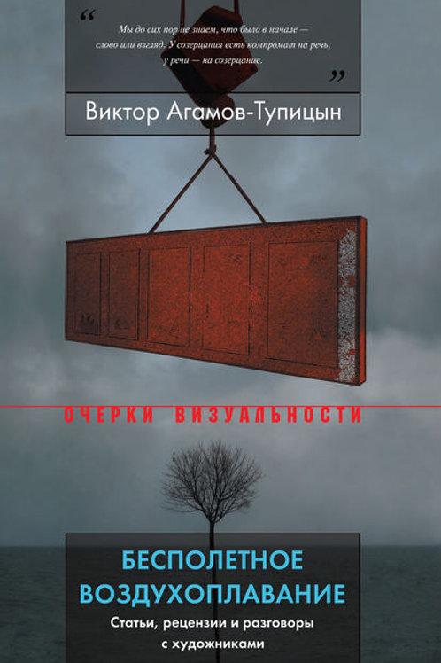 Виктор Агамов-Тупицын «Бесполетное воздухоплавание»