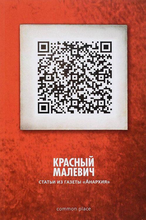 """«Красный Малевич. Статьи из газеты """"Анархия»"""