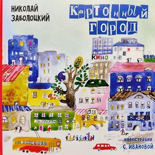 Николай Заболоцкий «Картонный город. Стихи для детей»
