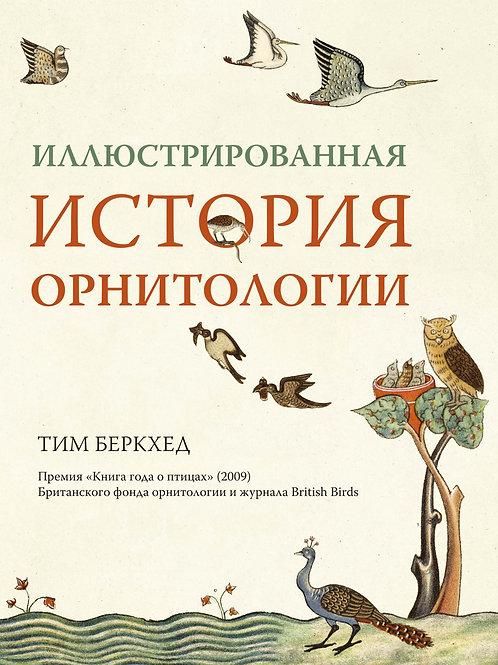 Тим Беркхед «Иллюстрированная история орнитологии»