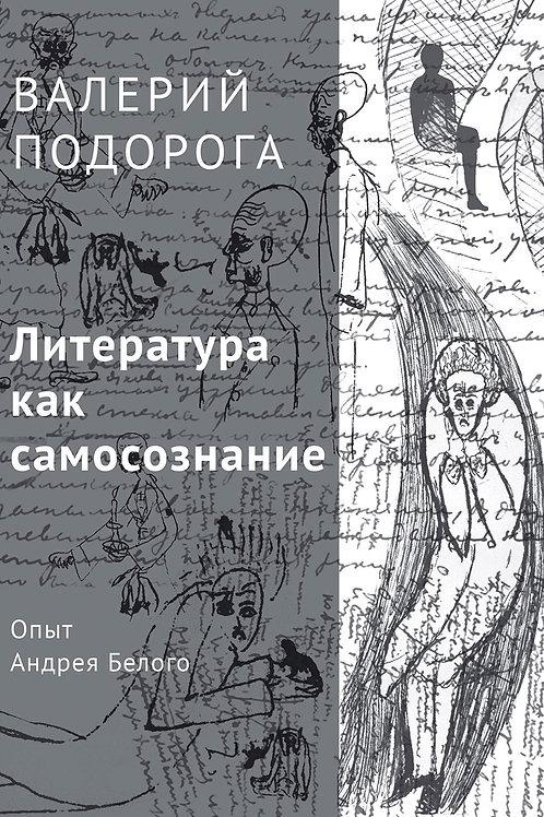 Валерий Подорога «Литература как самосознание. Опыт Андрея Белого»