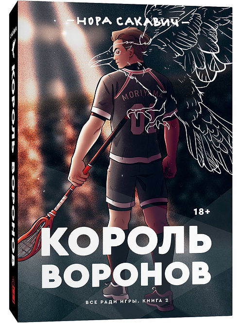 Нора Сакавич «Король Воронов»