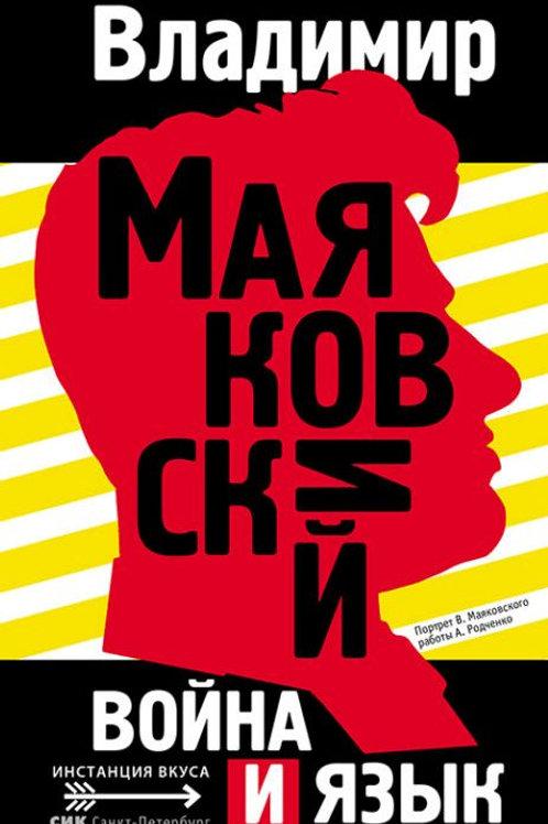 Владимир Маяковский «Война и язык»