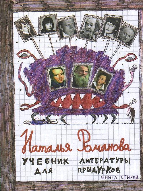 Наталья Романова «Учебник литературы для придурков»