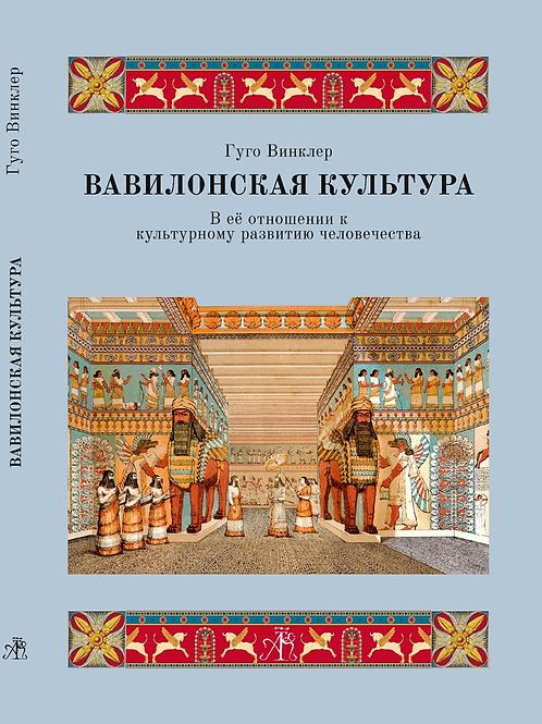 Гуго Винклер «Вавилонская культура»