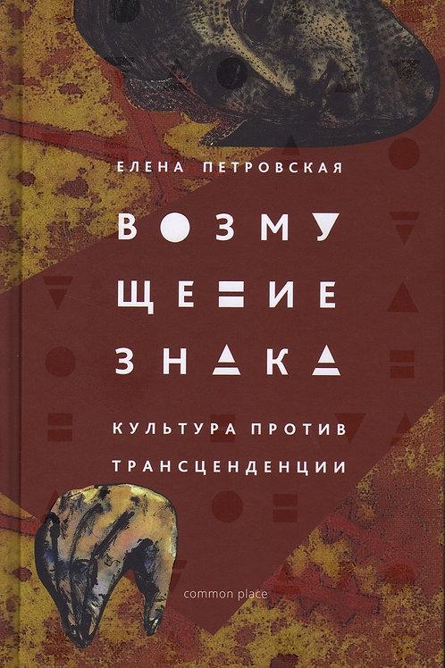 Елена Петровская «Возмущение знака. Культура против трансценденции»