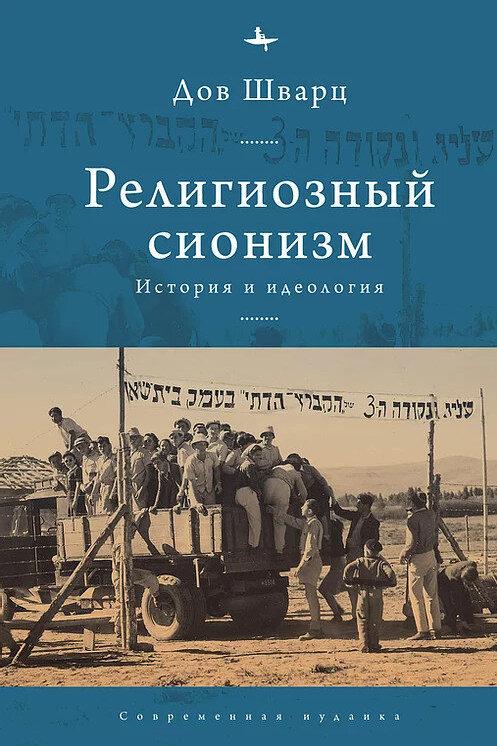 Дов Шварц «Религиозный сионизм. История и идеология»