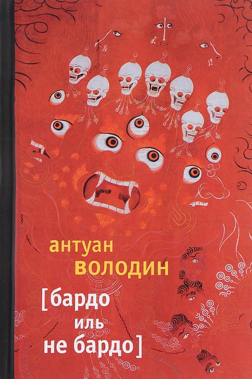 Антуан Володин «Бардо иль не Бардо»