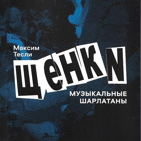 Максим Тесли «Щенки. Музыкальные шарлатаны» (2020)