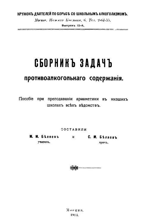 «Сборник задач противоалкогольного содержания»