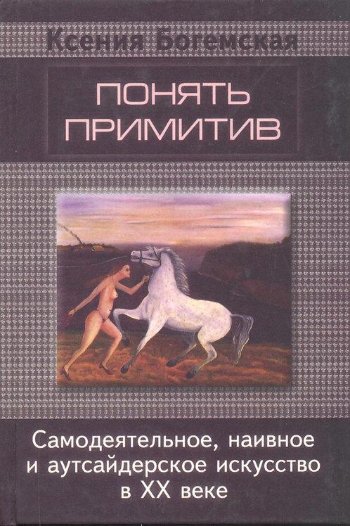 Ксения Богемская «Понять примитив»