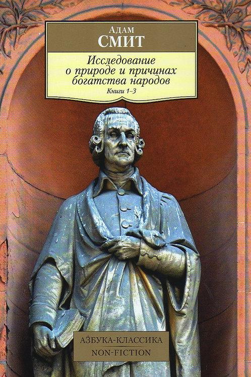 Адам Смит «Исследование о природе и причинах богатства народов» (Кн. 1-3)