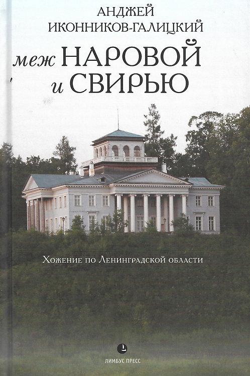Анджей Иконников-Галицкий «Меж Наровой и Свирью»