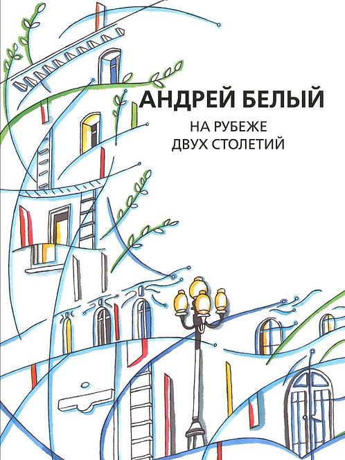 Андрей Белый «Собрание сочинений. Т.11. На рубеже двух столетий»