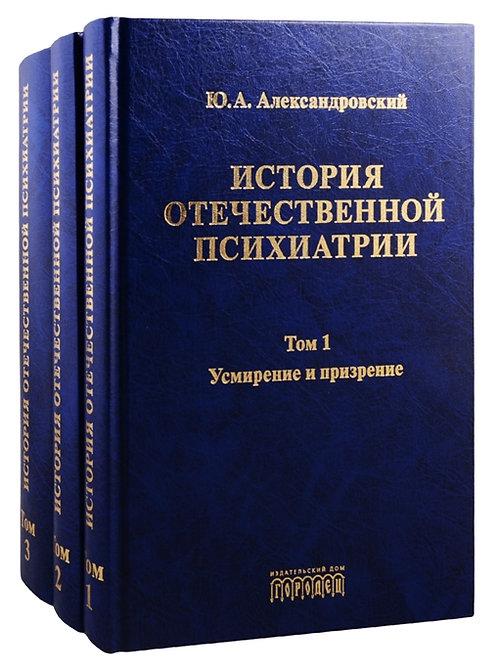 Юрий Александровский «История отечественной психиатрии» (в 3 томах)