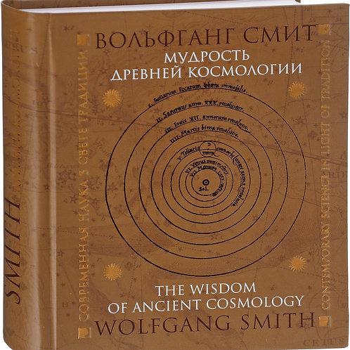 Вольфганг Смит «Мудрость древней космологии. Современная наука в свете традиции»