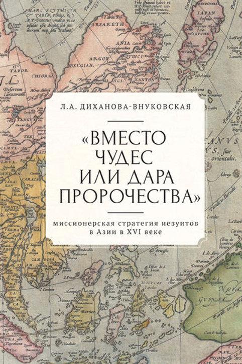 Любовь Диханова-Внуковская «Вместо чудес или дара пророчества»