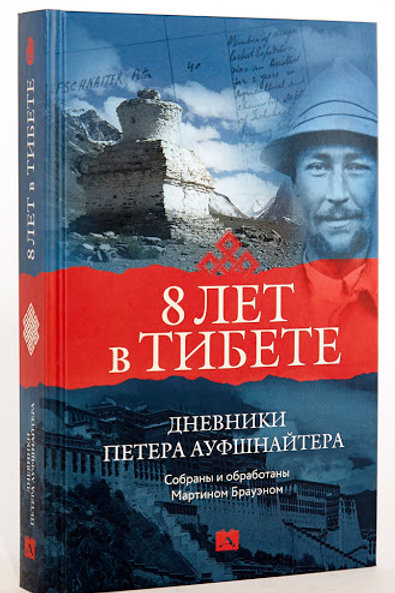 «8 лет в Тибете. Дневники Петера Ауфшнайтера»