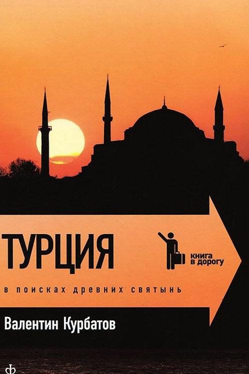 Валентин Курбатов «Турция. В поисках древних святынь»