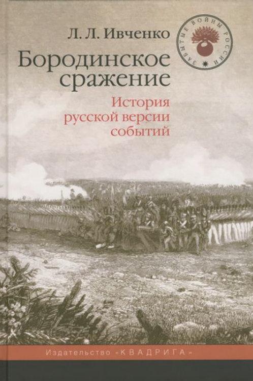 Лидия Ивченко «Бородинское сражение»