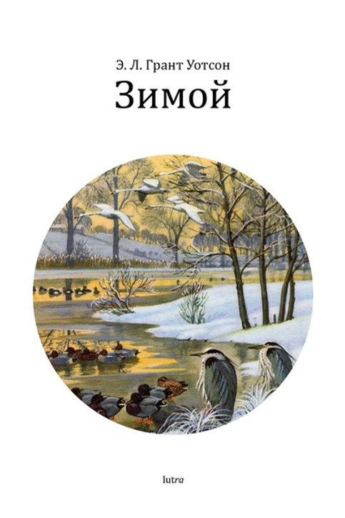 Эллиот Лавгуд Грант Уотсон «Зимой»
