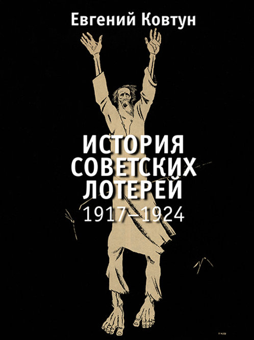 Евгений Ковтун «История советских лотерей (1917-1924 гг.)»
