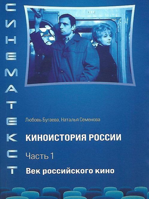Любовь Бугаева, Наталья Семенова «Киноистория России» (в 2-х частях)