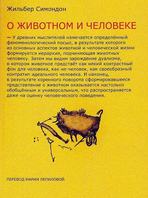 Жильбер Симондон «Два урока о животном и человеке»