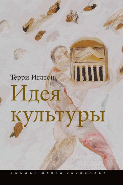 Терри Иглтон «Идея культуры»