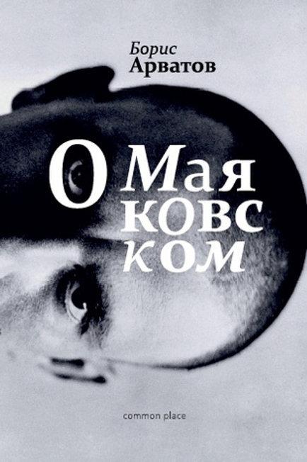 Борис Арватов «О Маяковском»