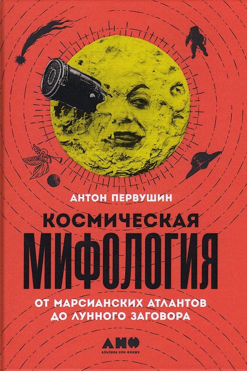 Антон Первушин «Космическая мифология»