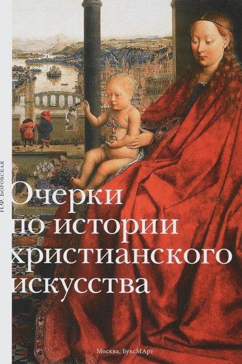 Наталья Боровская «Очерки по истории христианского искусства»