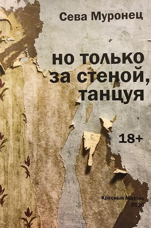 Сева Муронец «Но только за стеной, танцуя»