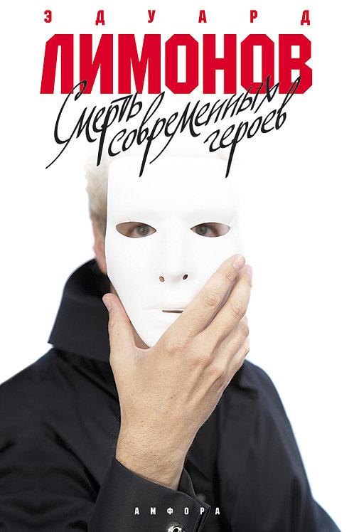 Эдуард Лимонов «Смерть современных героев»