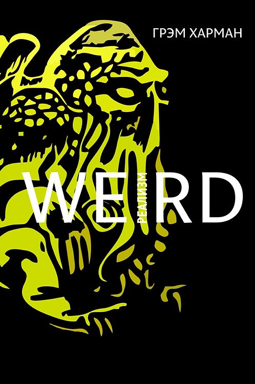 Грэм Харман «Weird-реализм. Лавкрафт и философия»