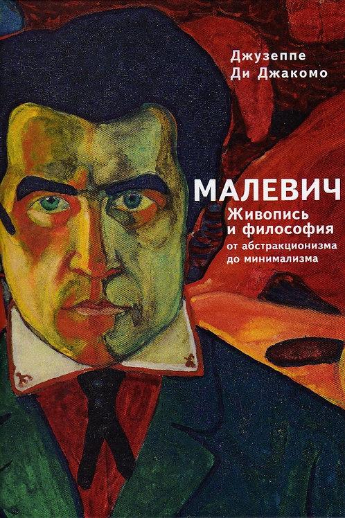 Джузеппе Ди Джакомо «Малевич. Живопись и философия»