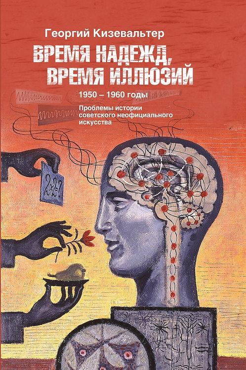 Георгий Кизевальтер «Время надежд, время иллюзий. Проблемы истории советского не
