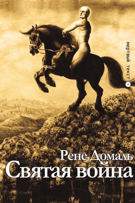 Рене Домаль «Святая война»