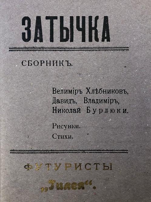 Давид, Владимир и Николай Бурлюки, Велимир Хлебников «Затычка»