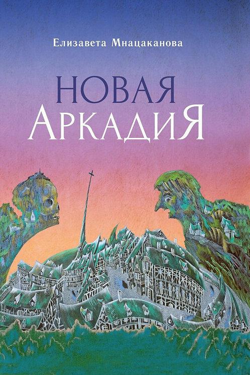 Елизавета Мнацаканова «Новая Аркадия»