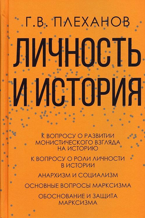 Георгий Плеханов «Личность и история»