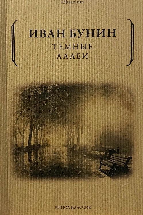 Иван Бунин «Тёмные аллеи»