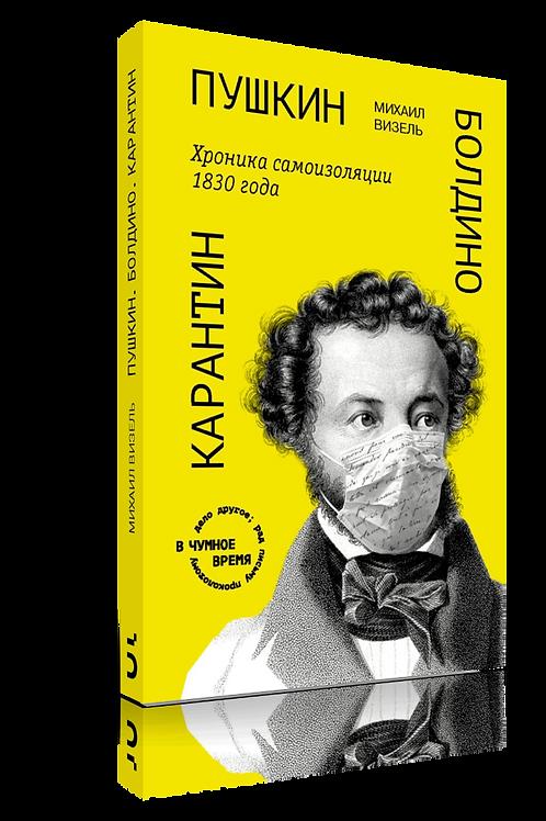 Михаил Визель «Пушкин. Болдино. Карантин. Хроника самоизоляции 1830 года»