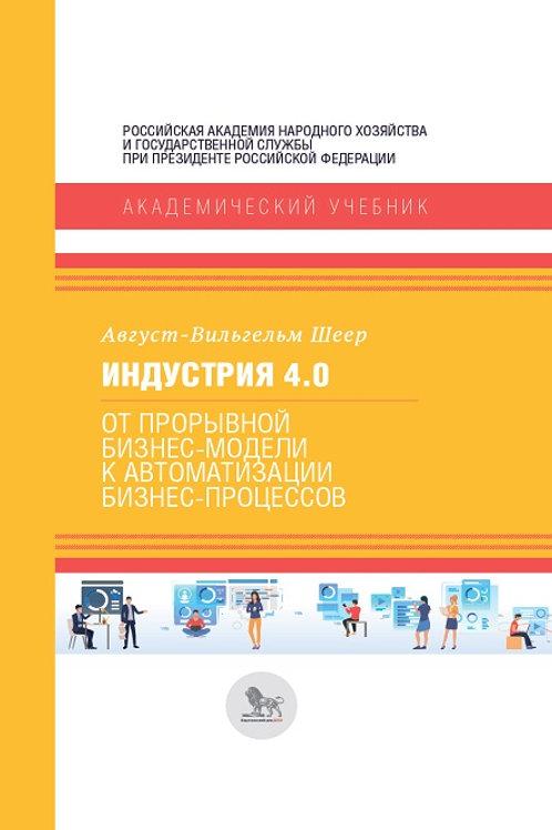 Август-Вильгельм Шеер «Индустрия 4.0»