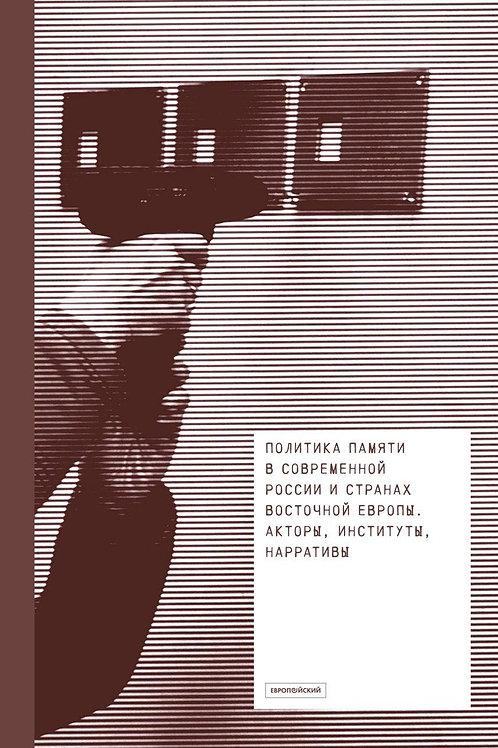 «Политика памяти в современной России и странах Восточной Европы»